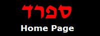 Sephardic Music Site logo